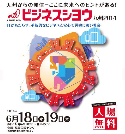 ビジネスショウ九州2014