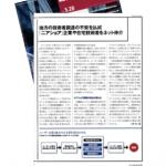 日経コンピュータ528