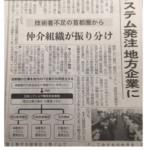 日経掲載記事