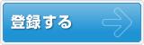 button05_touroku_01