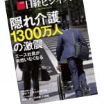 日経ビジネス2013