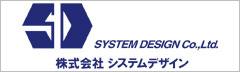 システムデザイン_logo
