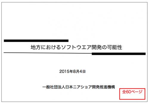 長野セミナー表紙
