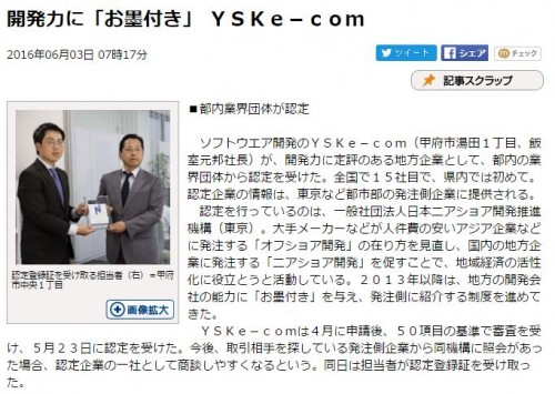 160603山梨日日新聞